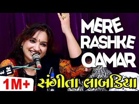 મેરે રશ્કે કમર ll સંગીતા લાબડિયા ll Donda Parivar Saptah