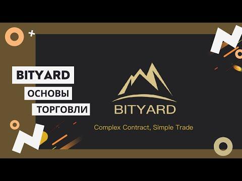 Bityard - основы торгов на бирже