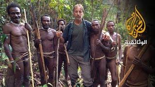 إندونيسيا واكتشاف المجهول - 2 قبائل الكورواي