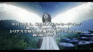 【PV】MAY'S/「遠くへ ~Spread Your Wings~」(30秒Ver.)