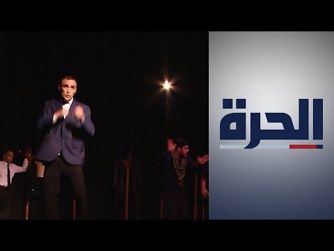 جدل في الأوساط السياسية والشعبية.. لماذا تم منع هذه العروض المسرحية في تونس؟  - 13:58-2020 / 8 / 11