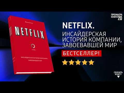 ЧТО ПОЧИТАТЬ? 📖 Netflix. Инсайдерская история компании, завоевавшей мир. Книга онлайн, скачать.
