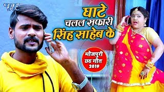 Sakshi Singh का नया सबसे हिट छठ गीत वीडियो 2019 | Ghate Chalal Safari Singh Saheb Ke
