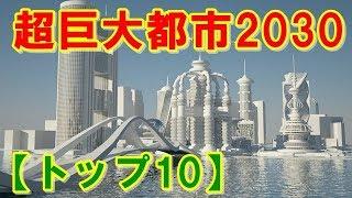 2030年!超巨大メガシティは?世界都市人口予測ランキング・トップ10!一国の経済力と人口を凌ぐ国連が予測した世界の都市人口【ポイントTV】読上げ動画