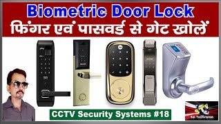 Biometric Door Lock Full Details with Price in Hindi #18