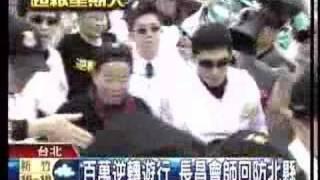 台灣20080316國民黨、民進黨造勢活動。西藏 拉薩 Tibet Xizang thumbnail