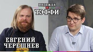 #3 Евгений Черешнев - о чипе в руке, Собчак в политике и мошонке в вопросах блокчейна