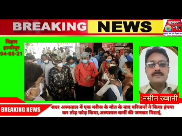 बिहार के  वैशाली  जिला अन्तर्गत हाजीपुर शहर स्थित सदर अस्पताल में परिजनों के मौत के बाद, परिजनों ने