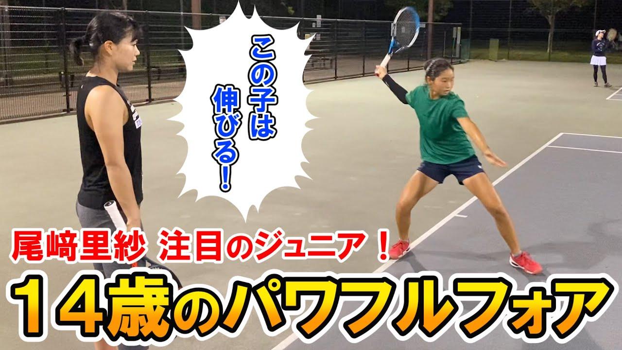 【テニス/TENNIS】尾﨑里紗注目のジュニア登場!14歳のパワフルフォアが凄かった!