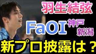 羽生結弦さんがFaOIに出ることになって、今度は、新プログラムがショー...