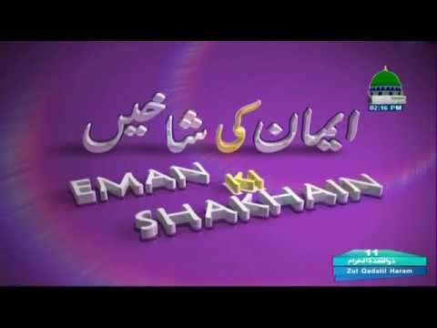 Eman Ki Shakhen Ep#283  - Haji Aamin Attari ( 04.08.2017 )