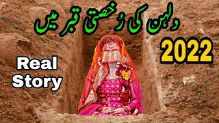 ALLAH Ki Qudrat | Qabar mein Dulhan/Bride | Akhiri Sajda | Emotional Video**REAL STORY