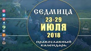 Мультимедийный православный календарь 23 - 29 июля 2018 года