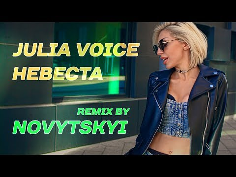 Julia Voice - Невеста | Remix By Novytskyi