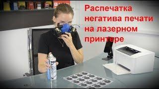 Как распечатать негатив печати, штампа на лазерном принтере, GRM