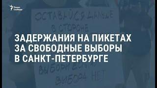 Задержания на пикетах за свободные выборы в Петербурге / Новости