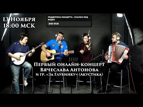 Первый онлайн-концерт Вячеслава Антонова и гр. \