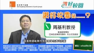 青協「讚好校園」:香港教育學院亞洲及政策研究學系系主任周基利教授