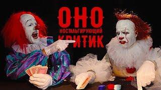 ОНО 2017 Обзор - Ностальгирующий Критик (RUS VO)