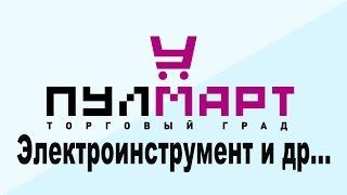 Хотите купить Керхер, компрессоры, насосы в Пушкино? Приходите к нам!(В нашем магазине огромный выбор электроинструмента, компрессоров, погружных и дренажных насосов, сварочно..., 2016-04-09T20:44:10.000Z)