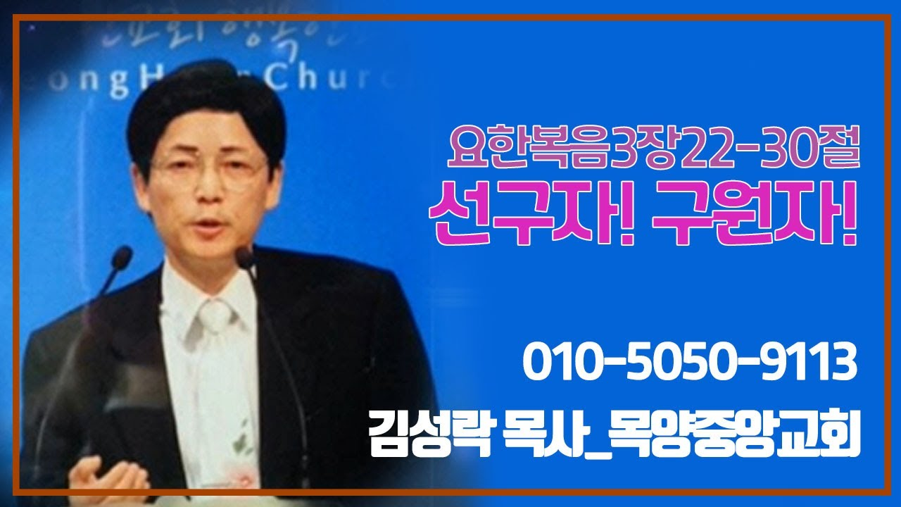 하야방송 - 김성락 목사 20211017 목양중앙교회 #설교방송 #기독교방송 #비대면예배