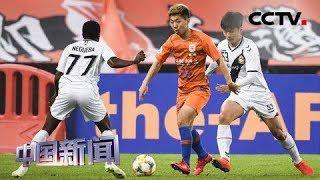 [中国新闻] 亚冠联赛E组:逆转庆南 鲁能提前小组出线 | CCTV中文国际