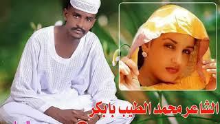 جديد الشاعر محمد الطيب بابكر MP3