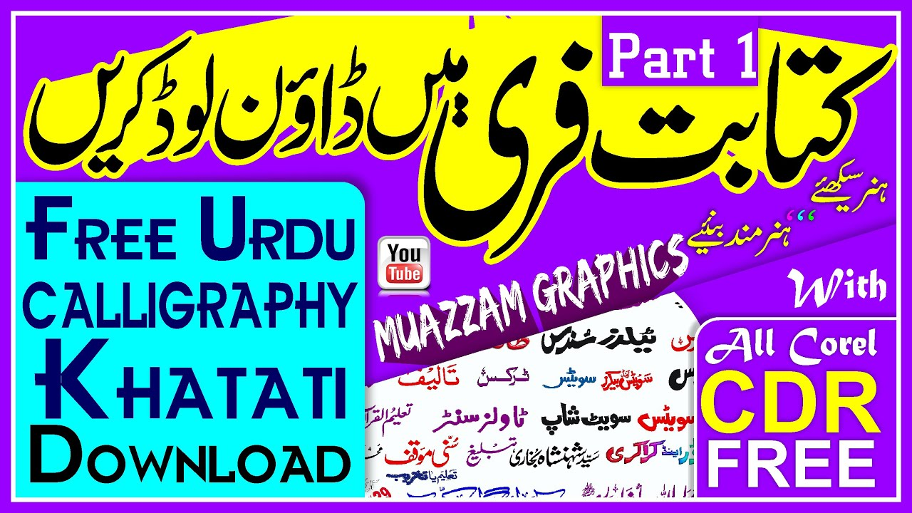 Best Urdu Calligraphy Stylish Name Fonts Collection for Designers (Part 1)  By Muazzam Graphic & It