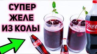 Желе из кока кола с вишней. Как приготовить желе из coca cola с вишней рецепт