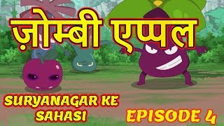 ज़ोम्बी एप्पल  | Hindi Cartoon Video Series ''Surya Nagar Ke Sahasi'' for Kids