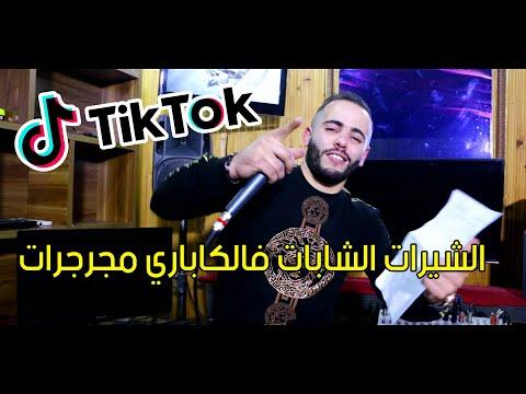 قنبلة التيك توك الشيرات الشابات فالكاباري مجرجرات Cheb Amine Sghir 2019 Tik Tok