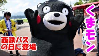 くまモン登場@西鉄バスの日記念イベント in ミリカローデン那珂川20190915