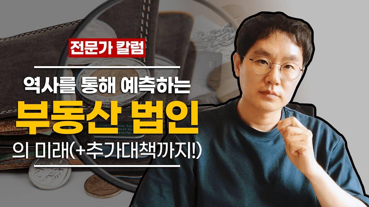 [데일리뉴스 202] 역사를 통해 예측하는 부동산 법인의 미래 (이장원 세무사님 전문가 칼럼 + 추가 대책)