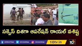 సక్సెస్ దిశగా ఆపరేషన్ రాయల్ వశిష్ట: Royal Vasista Boat Operation By Dharmadi Satyam Team  News