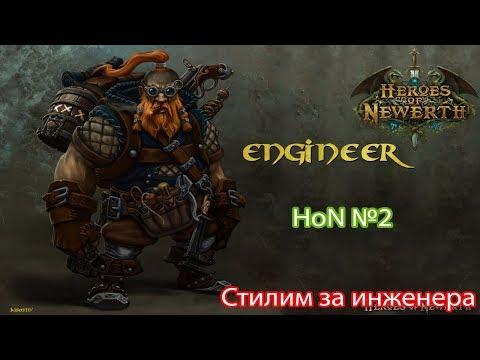 видео: [let's play by ozzz] - [hon №2] - Стилим за инженера