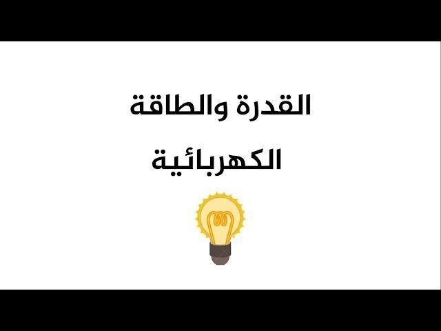 القدرة والطاقة الكهربائية - العلوم والحياة - الصف التاسع - المنهاج الفلسطيني