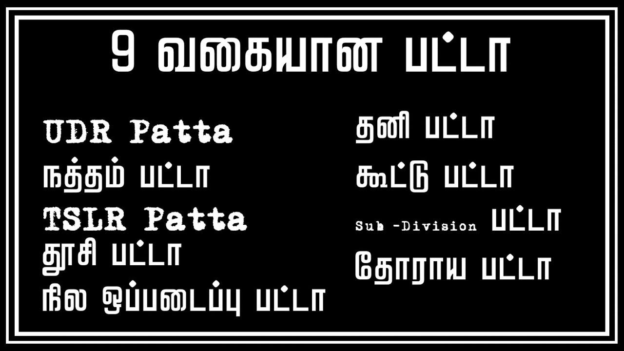 what is patta chitta adangal