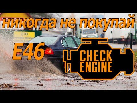 НИКОГДА НЕ ПОКУПАЙ | BMW E46  3литра