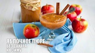 Яблочное пюре без сахара на зиму — видео рецепт