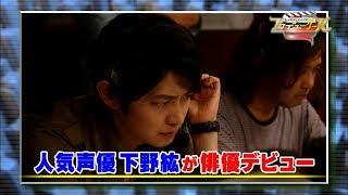 プロデューサーK1 特報C_特典映像版(下野紘ドラマ初出演 編) 出演:...