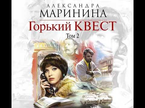 Александра Маринина – Горький квест. Том 2. [Аудиокнига]