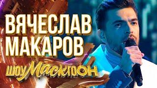 ВЯЧЕСЛАВ МАКАРОВ - STAY | ШОУМАСКГООН