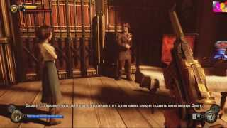 Тормозим в Bioshock Infinite - Глава 9