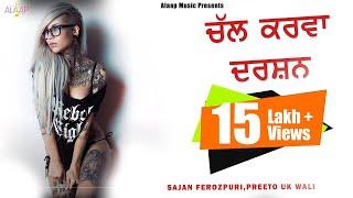 Chal Karwa Darshan l  l Sajan Ferozpuri l Preeto UK Wali l New Punjabi Song 2018 l Alaap Music