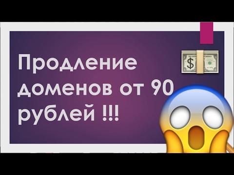 Как снизить стоимость 💵 регистрации и продления домена в зоне RU/РФ у регистратора nic.ru и reg.ru