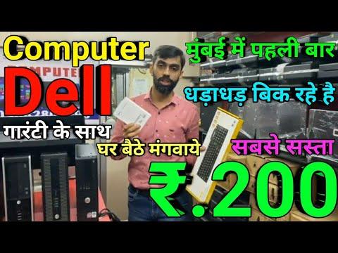 Cheap PC In Mumbai   Cheap Computers In Mumbai   Mumbai Computer Market   Cheap Desktop   Cheap PC