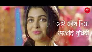 বাজলো তোমার আলোর বেণু-Title Track | HD Lyrical Video | Full Song
