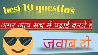 latest best top ten faburary questions for sac ssc cgl banking po rpf ib and other exams