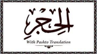 015 Surah AlHijr,Holy Quran Online - Quran With Pashto Translation,Pushto Quran - Wahid Ullah Khan