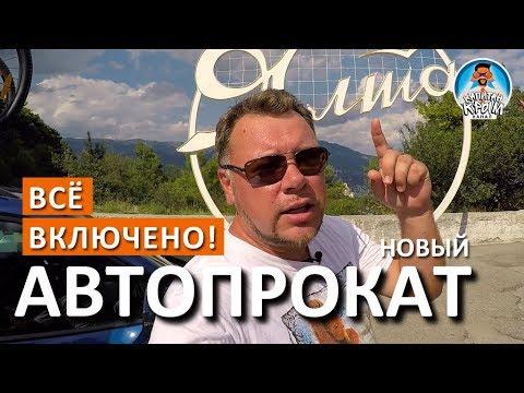 Ялта. АВТОПРОКАТ. Все включено. Прокат авто в Крыму